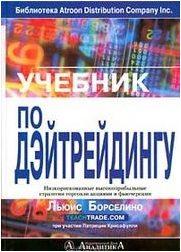 Литература форекс для начинающих учебник free money to start forex