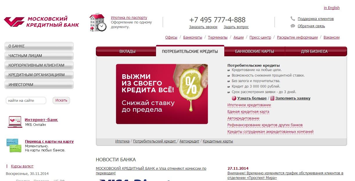 мкб официальный сайт ипотека силах